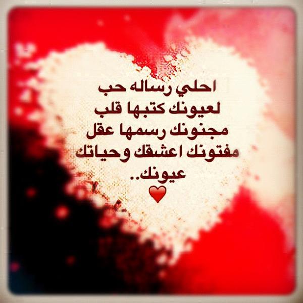 صورة مسجات حب حلوه , احلى مسجات الحب بين الاحباب 6303 4