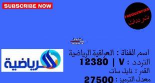 قناة العراقية الرياضية تردد , تعرف على تردد الجديد لقناة العراقية الرياضية