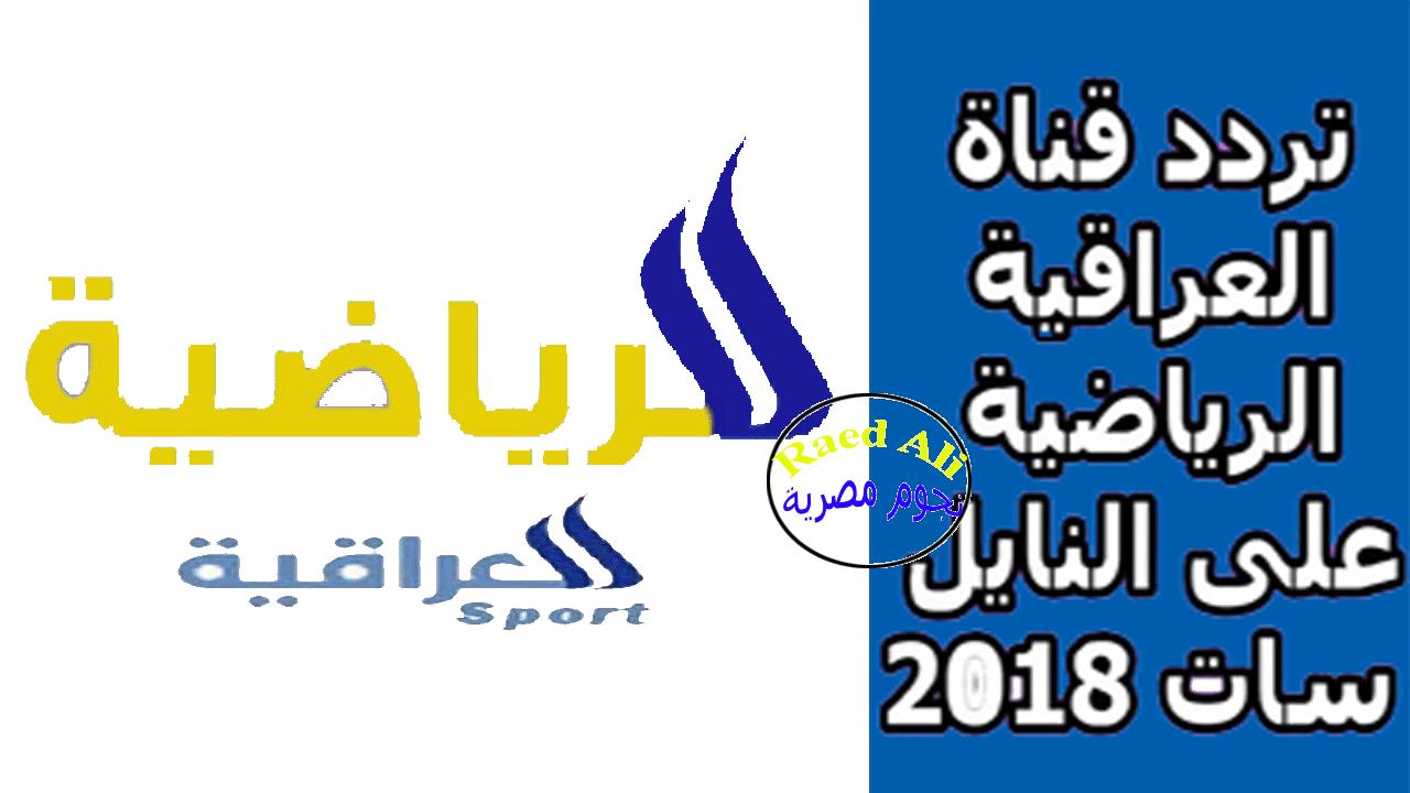 صورة قناة العراقية الرياضية تردد , تعرف على تردد الجديد لقناة العراقية الرياضية 6327