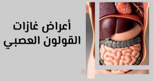 صور اعراض غازات القولون العصبي , تعرف على اعراض القولون العصبي