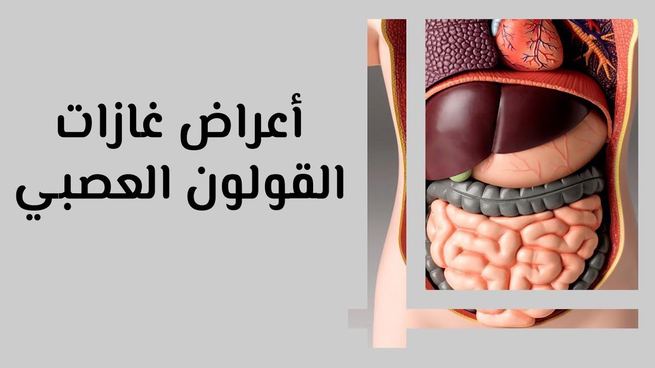 صورة اعراض غازات القولون العصبي , تعرف على اعراض القولون العصبي