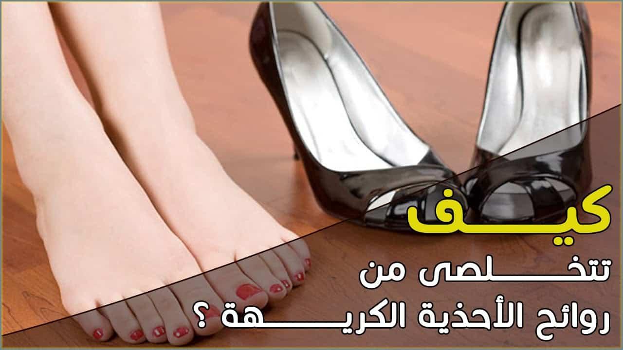 صور كيفية ازالة الرائحة الكريهة من الحذاء , طرق لتتخلص من الرائحه الكريهة من الحذاء