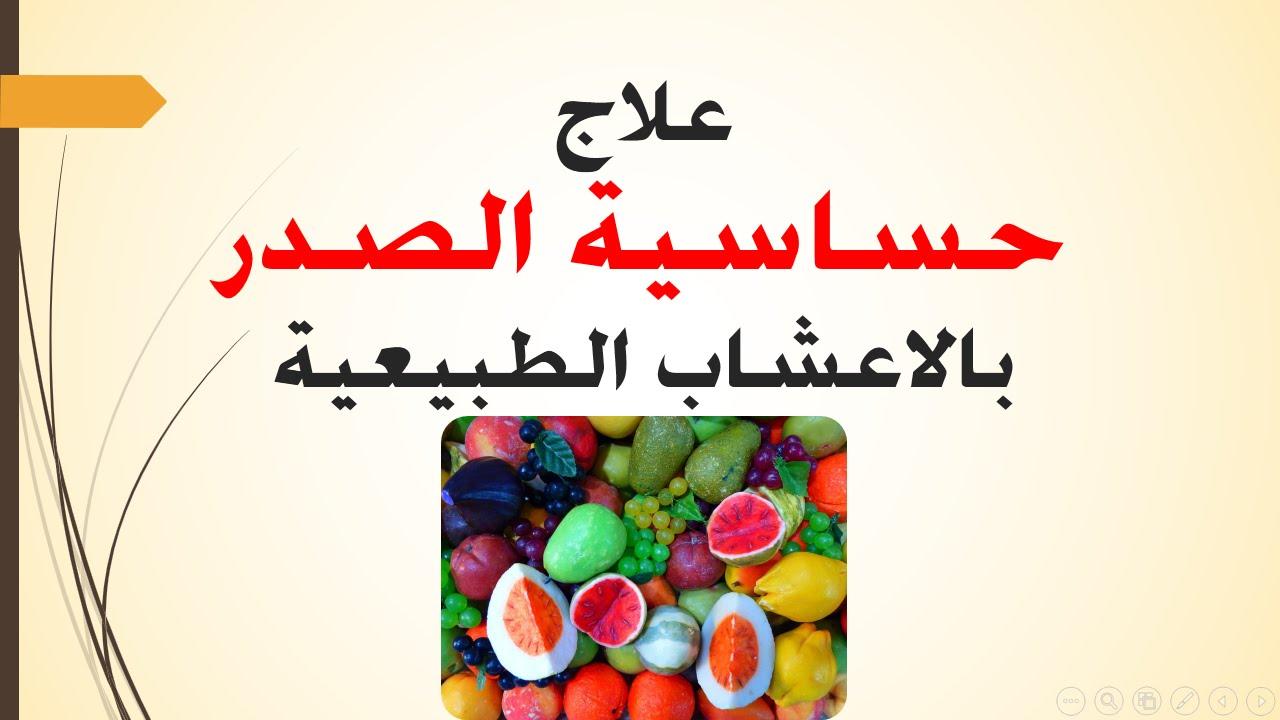 صورة افضل علاج للحساسية الصدرية بالاعشاب , علاج من اجل حساسية الصدر بالاعشاب