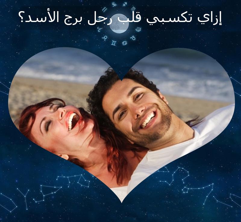 صور رجل الاسد والحب , كيف تحذبي رجل من برح الاسد اليكي