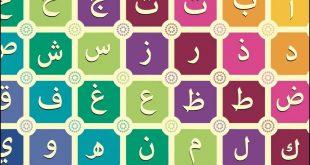 صور حروف لغة عربية , تعرف على الحروف العربية