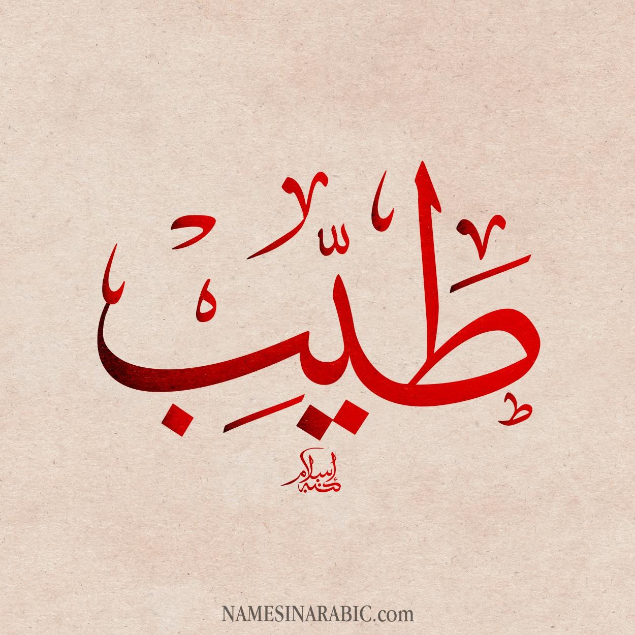 صور اسم بنات بحرف طاء , اجمل اسماء بنات بحرف الطاء