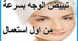 صور تبيض البشرة الدهنية في اسبوع , طريقة تبيض الوجه في اقل من اسبوع