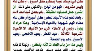 صورة حكم الاحتفال بيوم الميلاد , تعرف ان كان حلال الحتفال بعيد الميلاد ام حرام