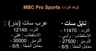 تردد قناة mbc sport , تعرف على تردد قناة الاثاره والتشويق mbc spor