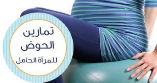 صور تمارين الحوض للحامل , تمارين الحوض المفيدة للمراة الحامل