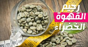 صور تجربتي مع القهوة الخضراء للتخسيس , القهوة الخضراء وفوائدها الكثيرة للتخسيس