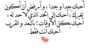 صورة رسايل حب قوية , اجمل كلام حب وغرام على ورق 11122 9 310x165