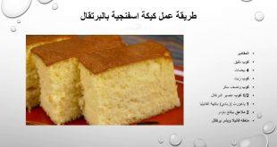 صور طريقة الكيكة الاسفنجية بالصور , اسهل طريقه لعمل كيك الاسفنجية