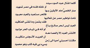 صور قصيدة عن مصر , احلى قصيدة لمصر