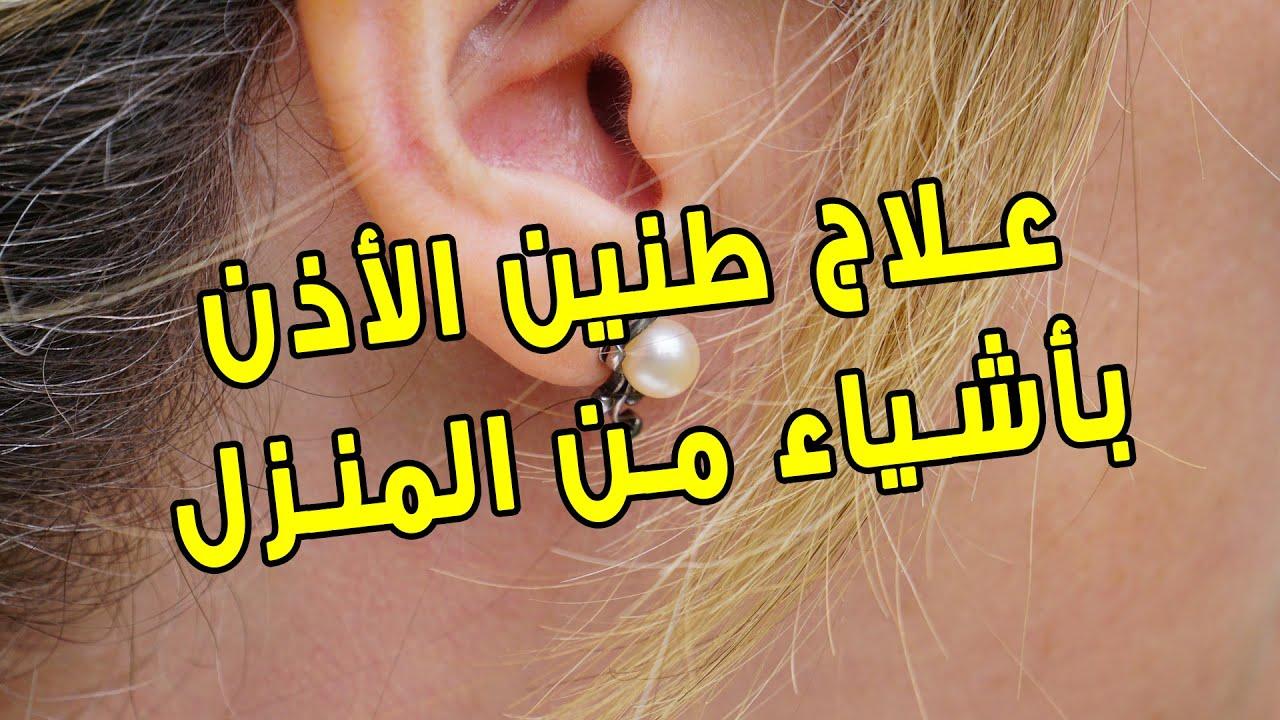 صور اسباب طنين الاذن وعلاجه , تعرف على اعرض الطنين الاذن وعلاجه