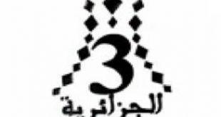 صور تردد قناة الجزائر 3 , تعرف على تردد قناة الجزائر 3