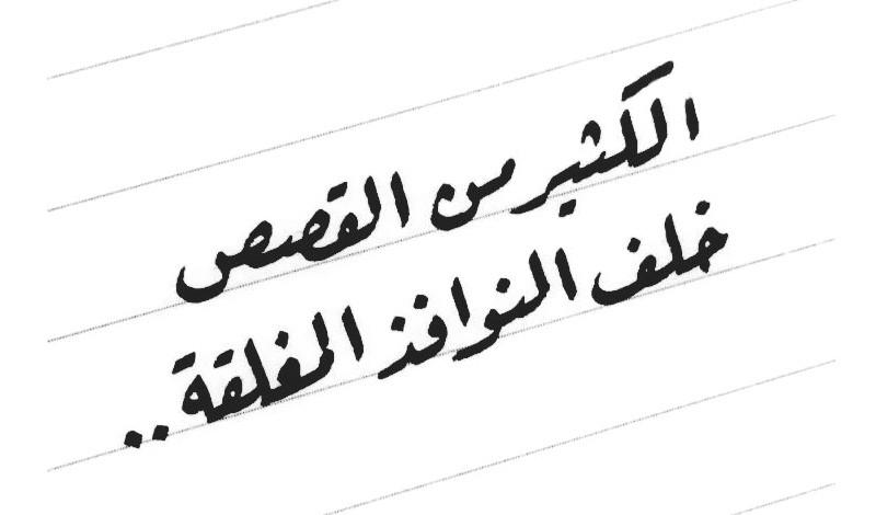 صورة عبارات بخط جميل , بخطوط عربية ساحرة اروع العبارات