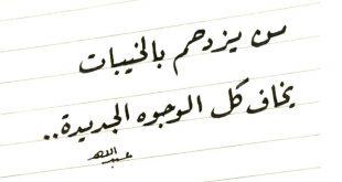 صور عبارات بخط جميل , بخطوط عربية ساحرة اروع العبارات