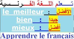 صورة كيف اتعلم اللغة الفرنسية بسرعة , اتعلم الفرنسية بكل سهولة
