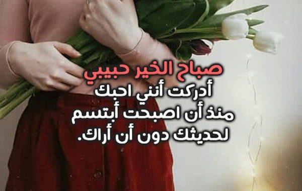 صور اجمل عبارات صباح الخير للحبيب , احلى صور صباح الخير لكل حبيب