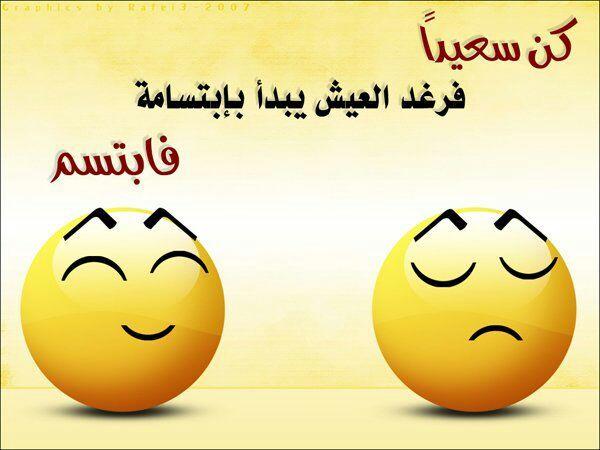 صور عبارات عن الابتسامة والتفاؤل , صور جميلة عن الابتسامة والامل