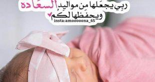 صور رسايل للمولود الجديد , صور اجمل تهنئات بمولود جديد