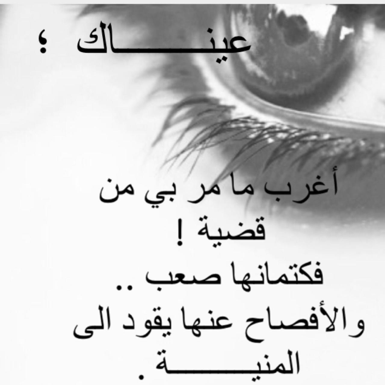 خاطرة في وصف العيون قالوا في العيون خواطر شاعرية الحبيب للحبيب