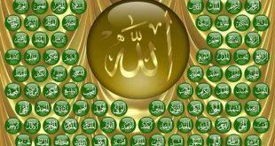 صورة اسماء الله الحسنى بالصور , خلفيات مميزة لاسماء الله