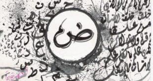 صور رسم عن اللغه العربيه , بالصور اروع روسومات لحروف العربية