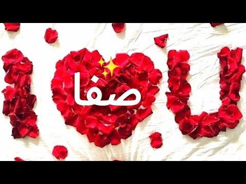 صورة صور باسم صفا , خلفيات مميزة لاحلي الاسماء