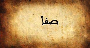 صور صور باسم صفا , خلفيات مميزة لاحلي الاسماء