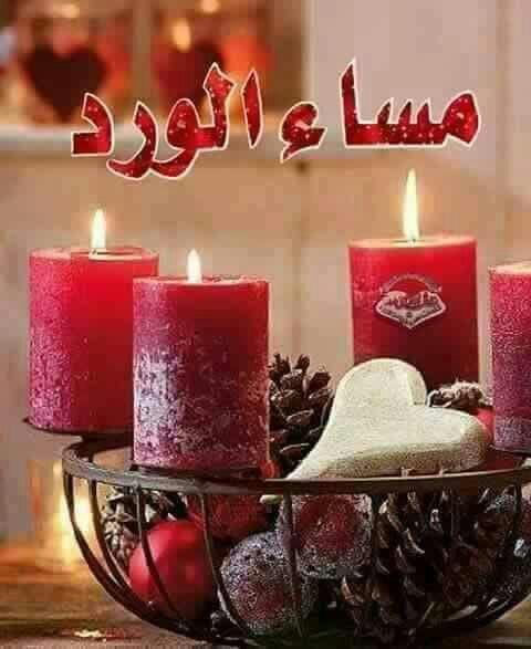 صورة اجمل الصور مساء الخير فيس بوك , تحية المساء الي كل الاصدقاء 4526 1