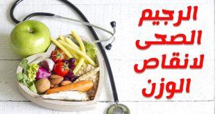 صور الرجيم الصحي والسريع لانقاص الوزن , افضل واسرع رجيم لوزن مثالي
