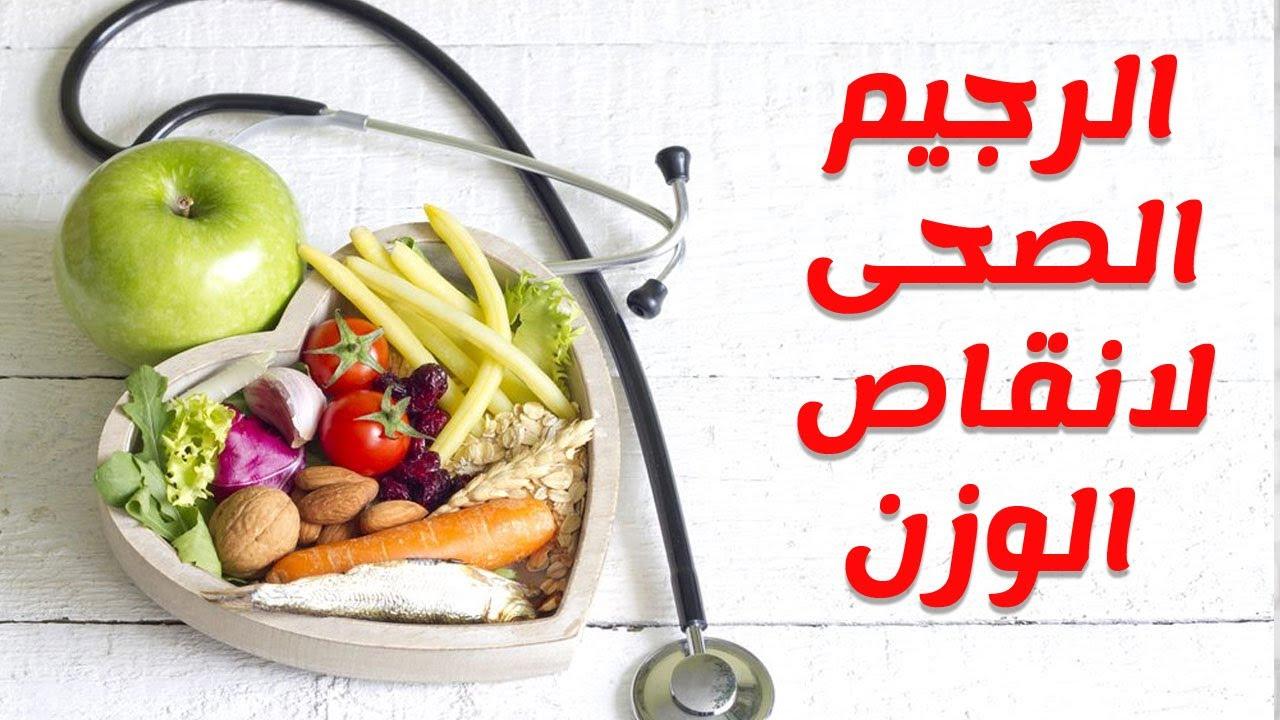 صورة الرجيم الصحي والسريع لانقاص الوزن , افضل واسرع رجيم لوزن مثالي