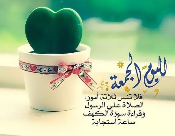 صور رسائل دعاء يوم الجمعة , كلام عن الجمعة المباركة