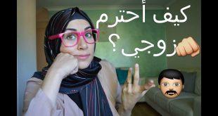 صور كيف احترم زوجي , كيف تعاملين زوجك باحترام