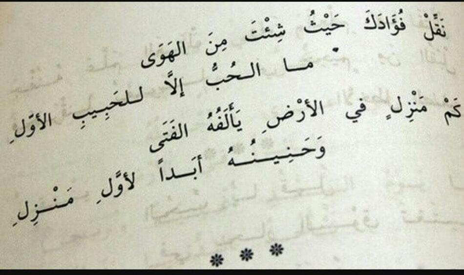 صورة شعر للحبيب الغائب , كلمات شوق وحب للحبيب الغائب 1163 8