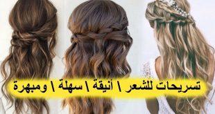 صور طريقة عمل تسريحات شعر بسيطة , كيفية عمل تسريحات شعر سهلة وبسيطة