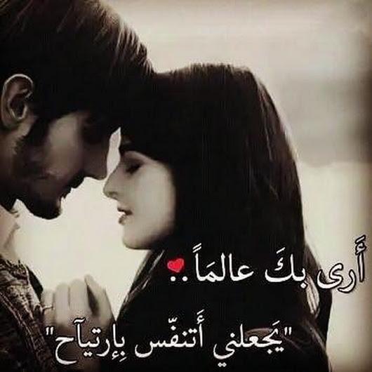 صورة صور مكتوب عليها للحبيب , اجمل كلمات وصور رومانسية للحبيب