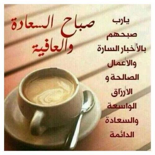 صورة كلمات عن الصباح الجميل , اجمل العبارات عن الصباح الجميل