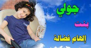 صورة اسماء بنات مشاهير , اغرب اسماء بنات المشاهير 1242 11 310x165