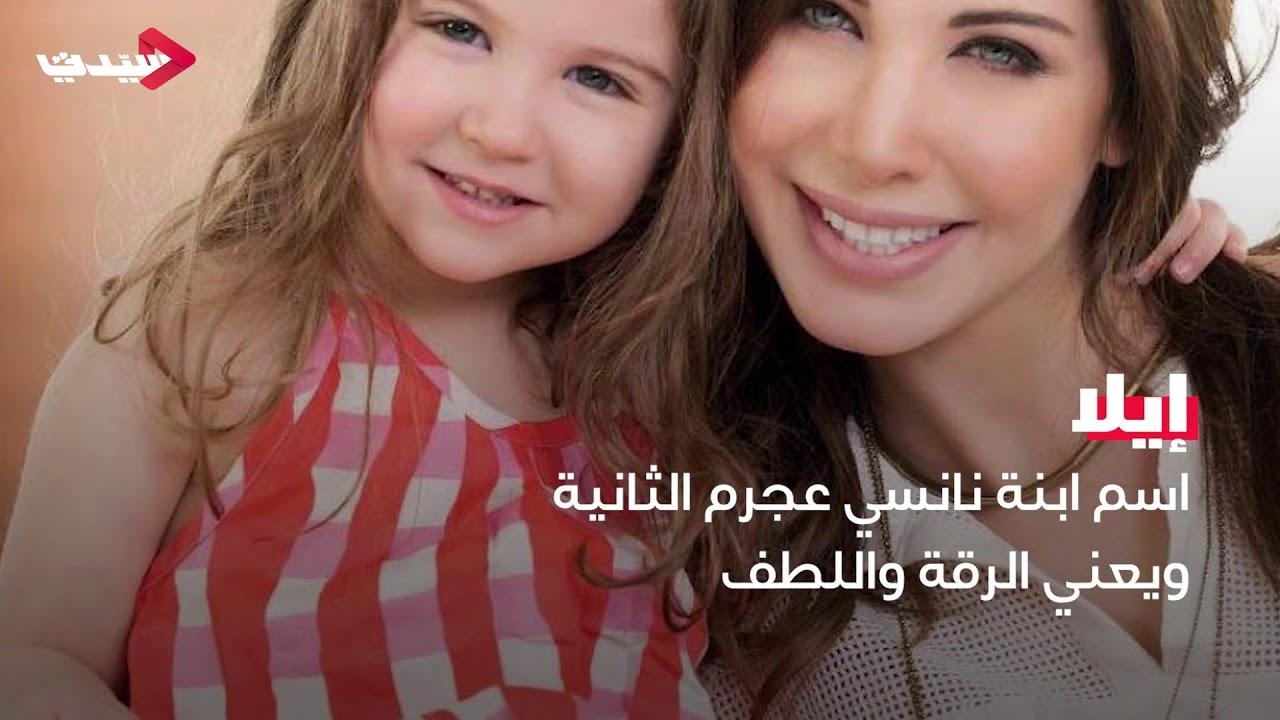 صورة اسماء بنات مشاهير , اغرب اسماء بنات المشاهير 1242 2