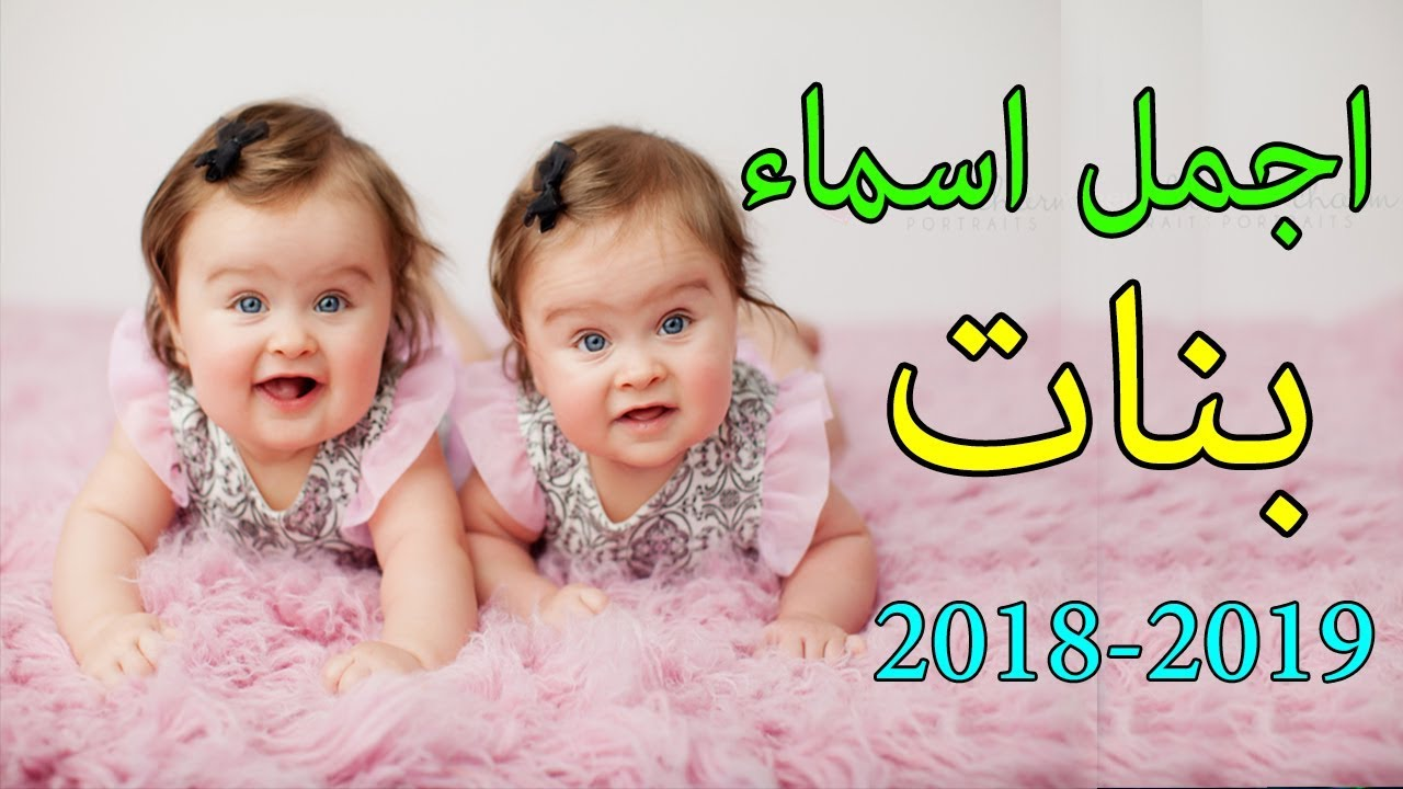 صورة اسماء بنات مشاهير , اغرب اسماء بنات المشاهير 1242 5