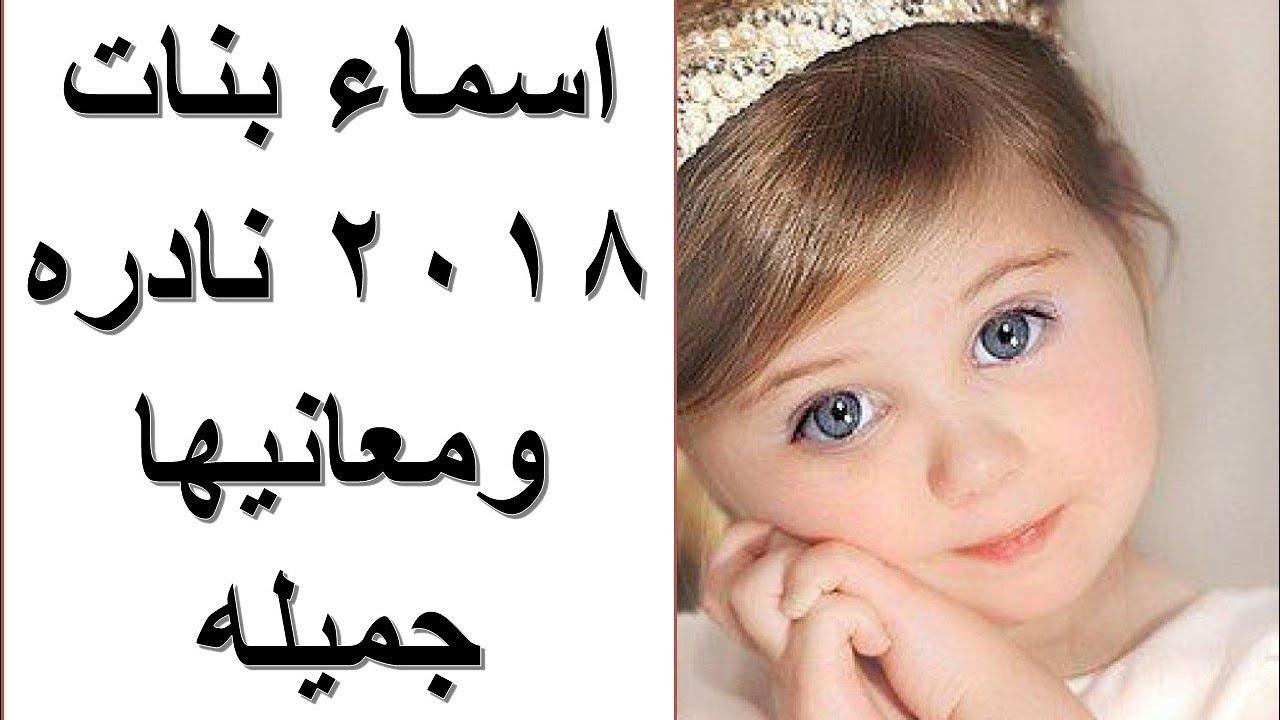 صورة اسماء بنات مشاهير , اغرب اسماء بنات المشاهير 1242 8