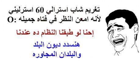 صورة نكت مصرية 2019 , نكت مصرية مضحكة