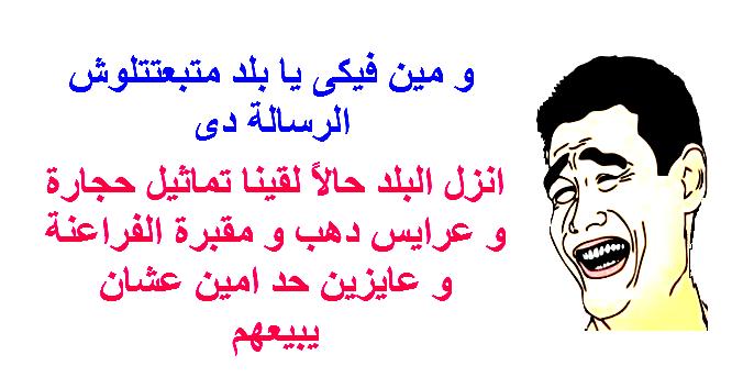 صور نكت مصرية 2019 , نكت مصرية مضحكة