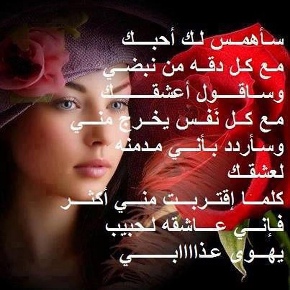 صورة شعر رومانسي حب , اجمل العبارات الرومانسية