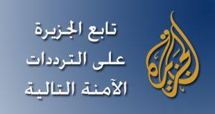 صور تردد قناة الجزيرة بدر سات , تردد قناه الجزيرة على بدر سات