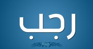صور معنى اسم رجب , معنى وصفات اسم رجب