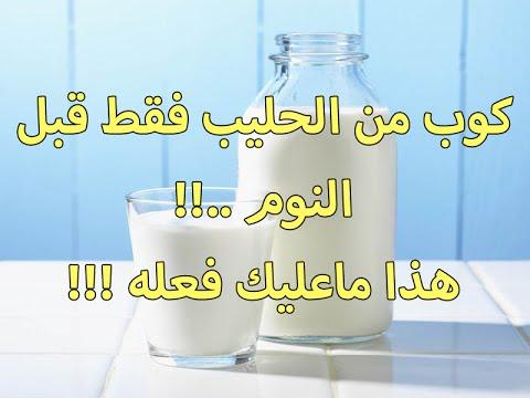 صورة فوائد الحليب قبل النوم , فوائد شرب الحليب قبل النوم